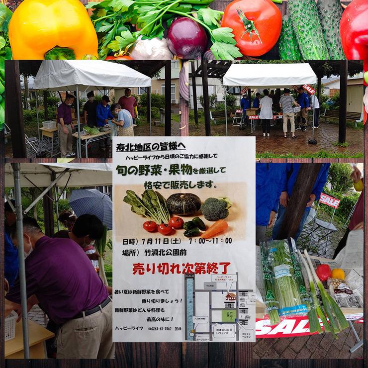 野菜の販売会を実施しました01