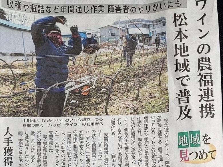 【地元紙】信濃毎日新聞に掲載されました