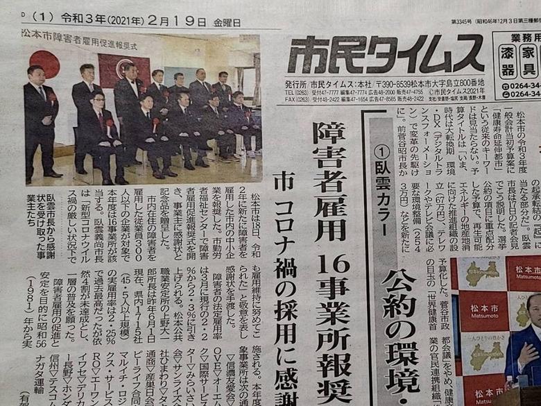 【地方紙】松本市民タイムスに障がい者雇用促進報奨式の内容が掲載されました