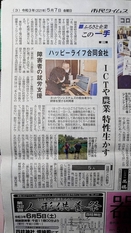 【地方紙】松本市民タイムスに紹介されました。01