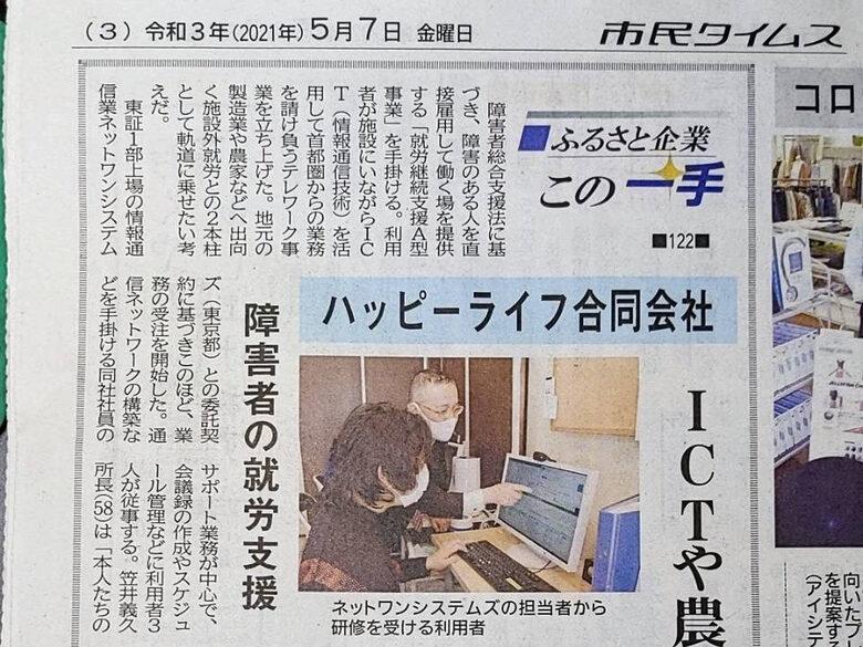 【地方紙】松本市民タイムスに紹介されました。